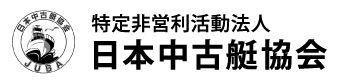 日本中古艇協会
