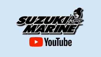 スズキマリン YouTubeチャンネル